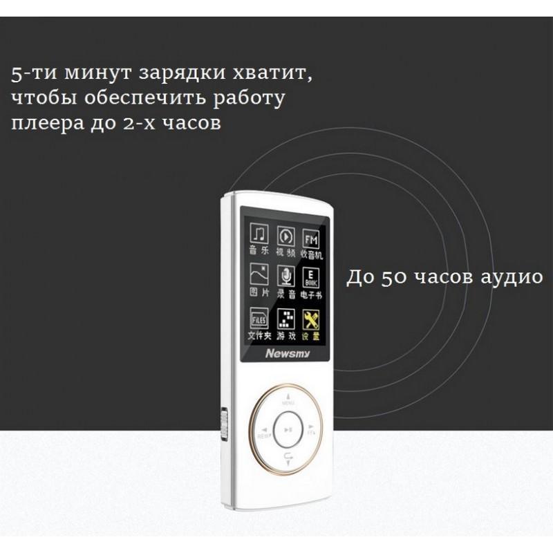 Цифровой аудио/видео плеер Newsmy F33 – до 50 часов работы, 8 Гб, FM-радио, FLAC, APE, MP 3 201700