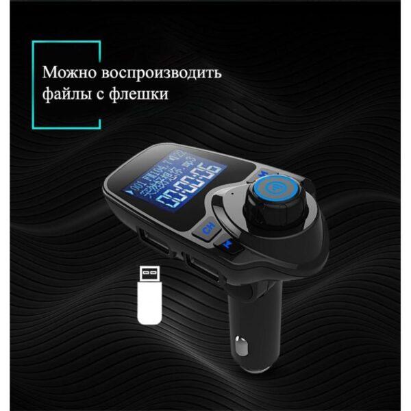 22100 - Автомобильный Bluetooth трансмиттер (FM-передатчик) + USB зарядное T11: 2 USB-порта, поддержка Micro SD-карты 32 Гб, ЖК-экран
