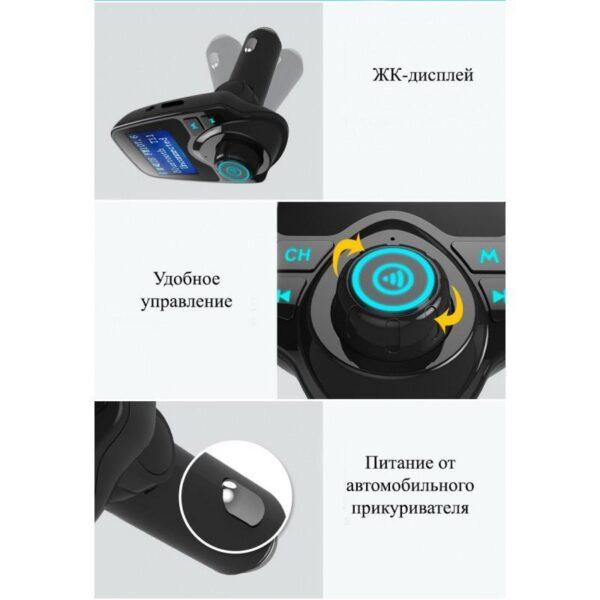22101 - Автомобильный Bluetooth трансмиттер (FM-передатчик) + USB зарядное T11: 2 USB-порта, поддержка Micro SD-карты 32 Гб, ЖК-экран