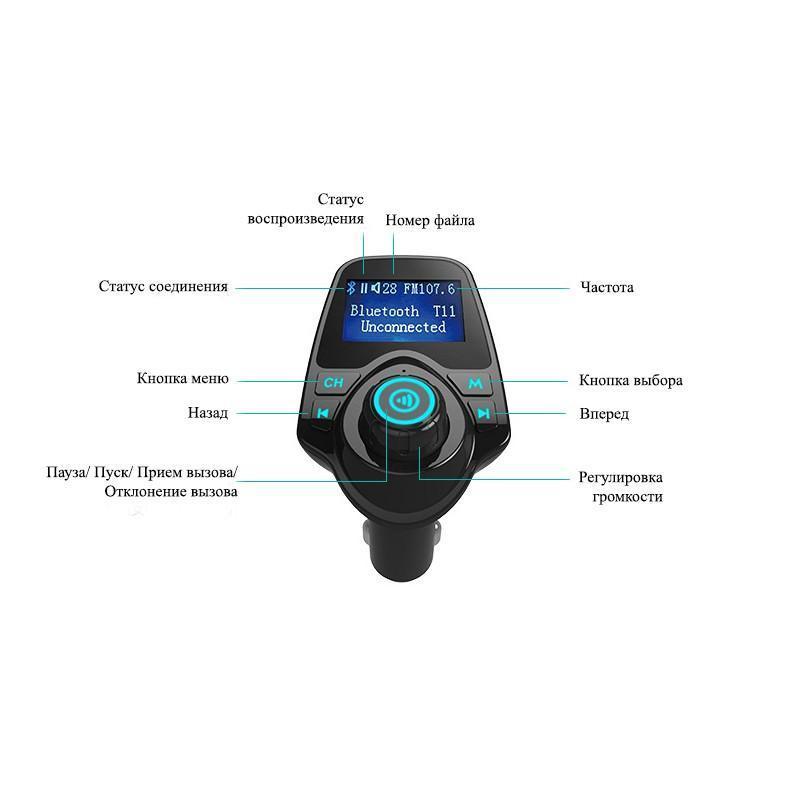 22102 - Автомобильный Bluetooth трансмиттер (FM-передатчик) + USB зарядное T11: 2 USB-порта, поддержка Micro SD-карты 32 Гб, ЖК-экран