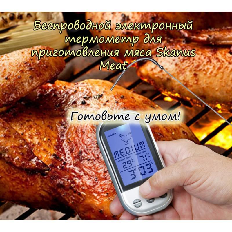 22388 thickbox default - Беспроводной электронный термометр для приготовления мяса Skanus Meat с выносным щупом