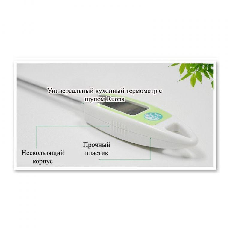 22398 - Универсальный кухонный термометр с щупом Ruona: подходит для любых продуктов, мяса, жидкостей