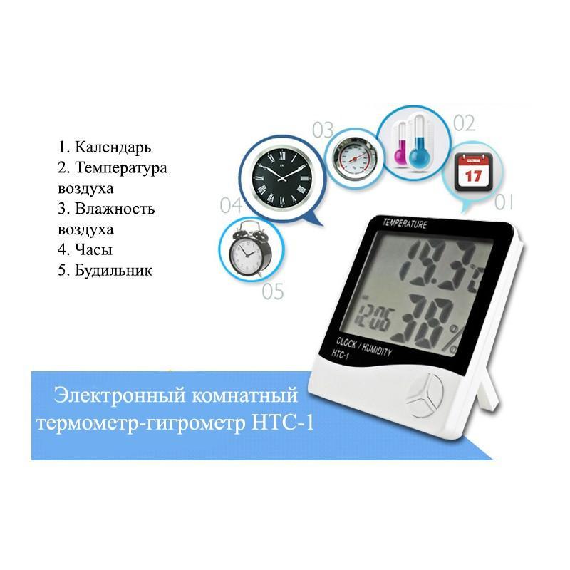 Электронный комнатный термометр-гигрометр HTC-1: температура, влажность, дата, время, будильник 164788
