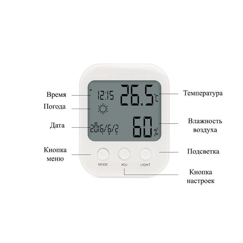 22451 thickbox default - Домашняя мини-метеостанция: температура, влажность воздуха, погода, часы, будильник, календарь