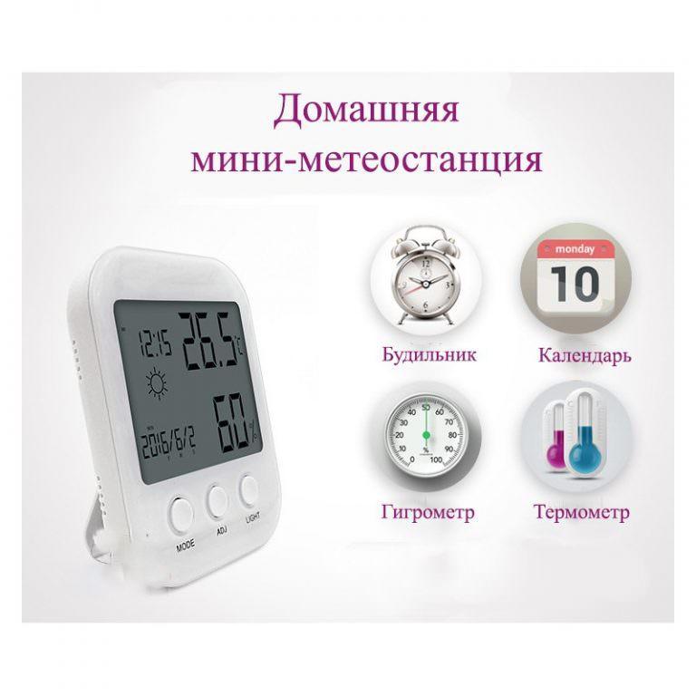 22453 - Домашняя мини-метеостанция: температура, влажность воздуха, погода, часы, будильник, календарь