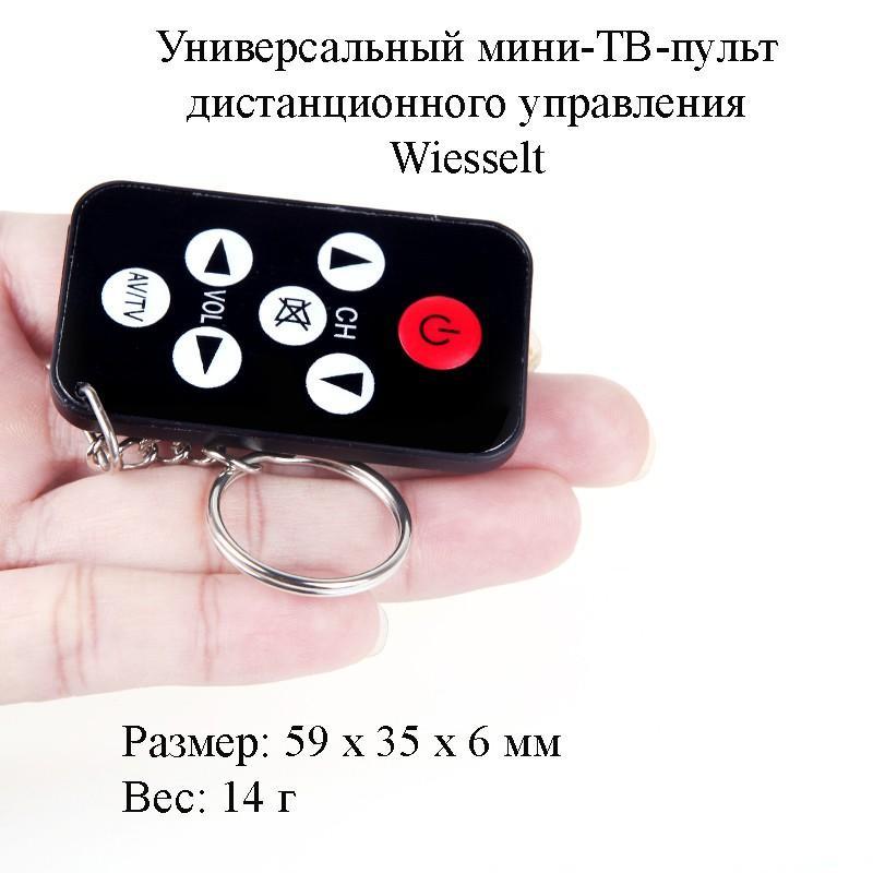 Универсальный мини-ТВ-пульт дистанционного управления Wiesselt