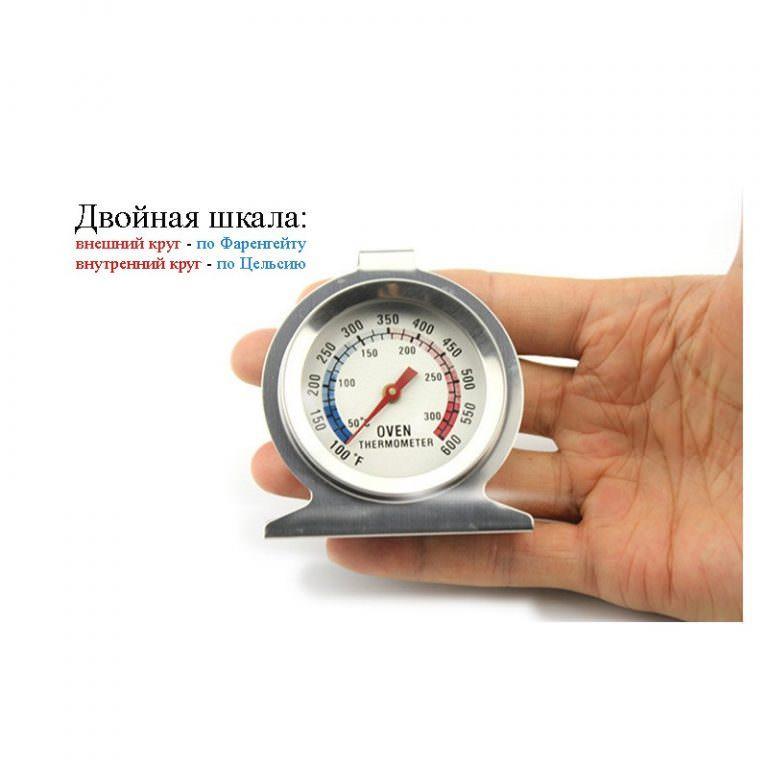 22620 - Кухонный механический термометр для духовки: нержавеющая сталь