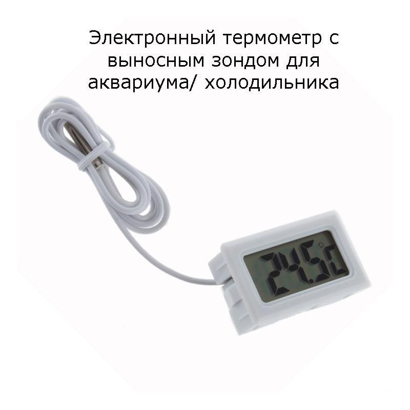 Электронный термометр с выносным водонепроницаемым зондом для аквариума/ холодильника