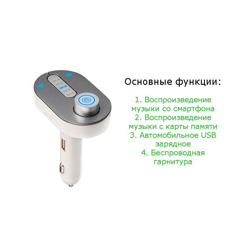 Автомобильный Bluetooth-трансмиттер (FM-передатчик) + USB зарядное T9 165253
