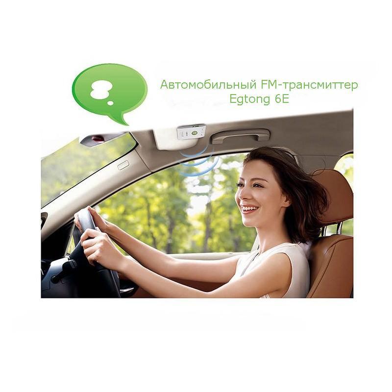 Автомобильный FM-трансмиттер Egtong 6E: Bluetooth-гарнитура, динамик 2Вт+чувствительный микрофон, сопряжение 2 смартфонов сразу 165295