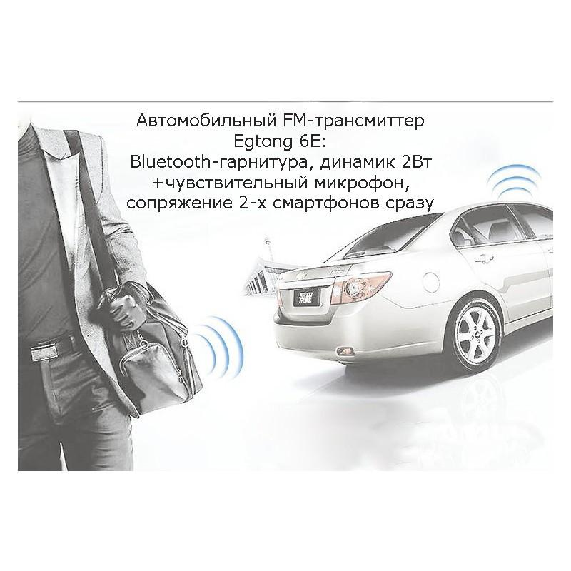 Автомобильный FM-трансмиттер Egtong 6E: Bluetooth-гарнитура, динамик 2Вт+чувствительный микрофон, сопряжение 2 смартфонов сразу 165298