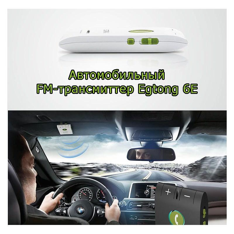 Автомобильный FM-трансмиттер Egtong 6E: Bluetooth-гарнитура, динамик 2Вт+чувствительный микрофон, сопряжение 2 смартфонов сразу 165301