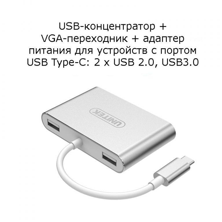 23022 - USB-концентратор + VGA-переходник + адаптер питания для устройств с портом USB Type-C: 2 х USB 2.0, USB3.0