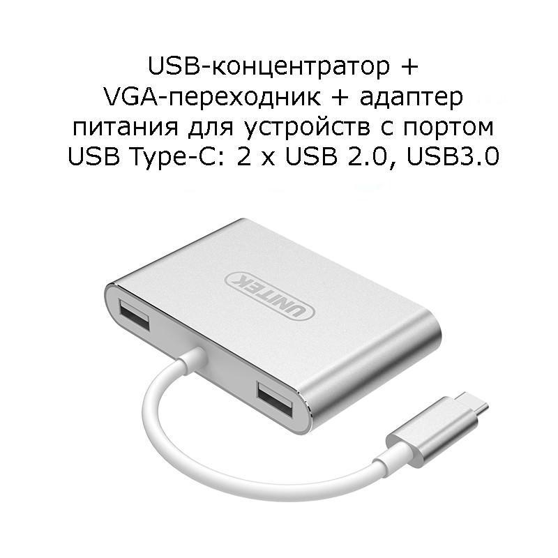 USB-концентратор + VGA-переходник + адаптер питания для устройств с портом USB Type-C: 2 х USB 2.0, USB3.0 165428