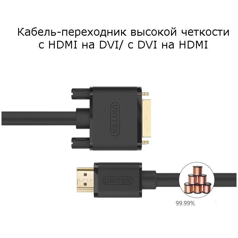 Кабель-переходник высокой четкости с HDMI на DVI/ с DVI на HDMI 165639