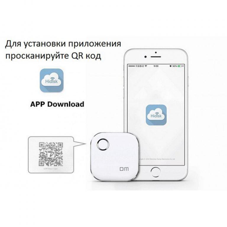23378 - Внешний Wi-Fi диск DM WFD015 - до 6 пользователей, 32 Гб / 64 Гб / 128 Гб