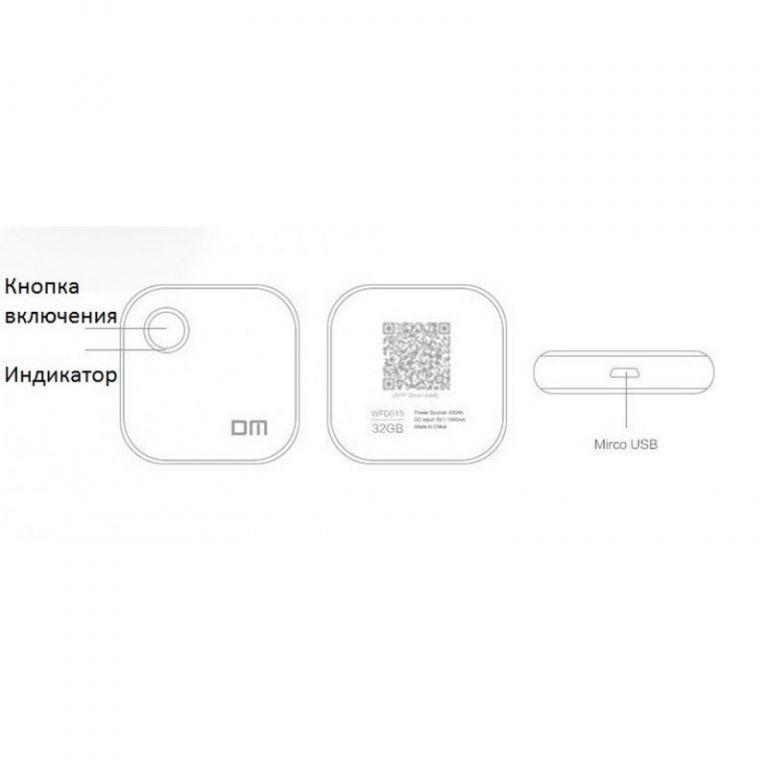23380 - Внешний Wi-Fi диск DM WFD015 - до 6 пользователей, 32 Гб / 64 Гб / 128 Гб
