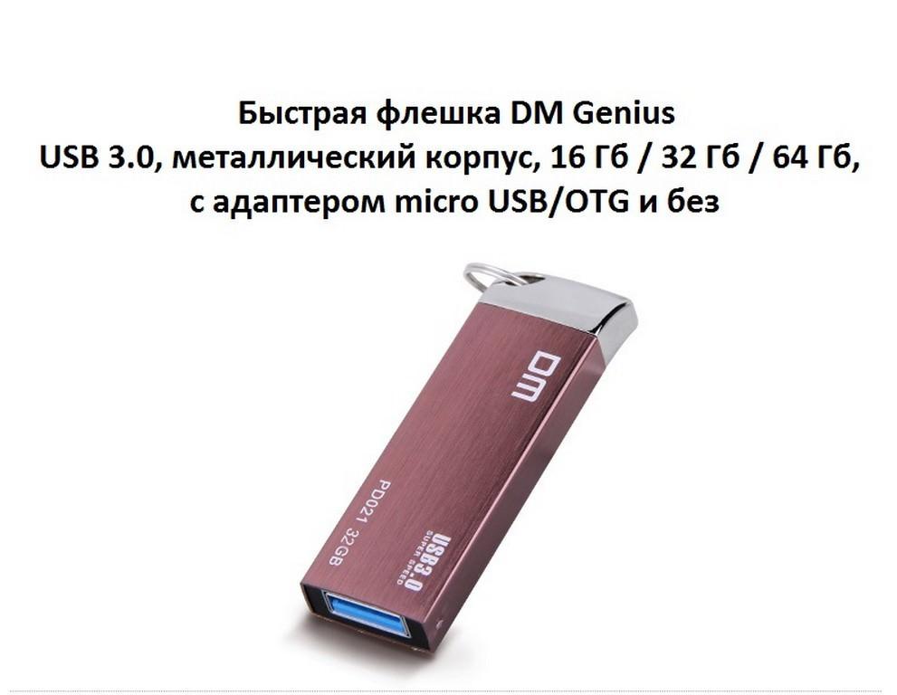 Быстрая флешка DM Genius – USB 3.0, металлический корпус, 16 Гб / 32 Гб / 64 Гб, с адаптером micro USB/OTG и без