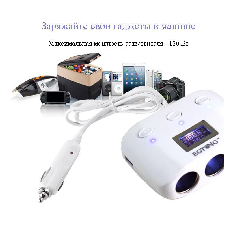 Автомобильное USB-зарядное на 2 USB-выхода + разветвитель для автомобильного прикуривателя Egtong с автономным выключателем 166359
