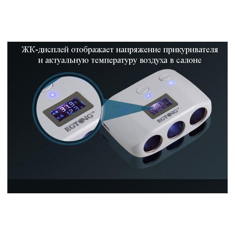 Автомобильное USB-зарядное на 2 USB-выхода + разветвитель для автомобильного прикуривателя Egtong с автономным выключателем 166363