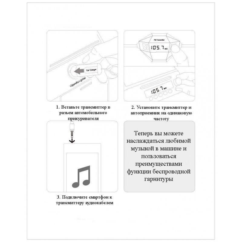 Автомобильный FM-трансмиттер с аудиоразъемом 3,5 мм + USB-зарядное 166405