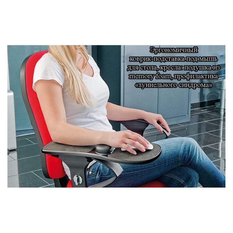 23924 - Эргономичная подставка под руку с ковриком для мыши: подушка из memory foam, профилактика туннельного синдрома кисти