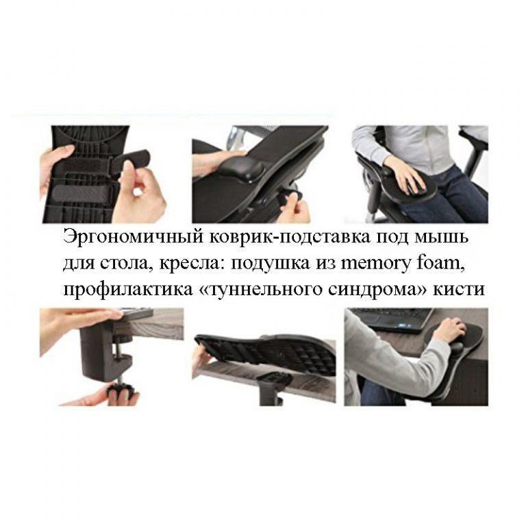 23933 - Эргономичная подставка под руку с ковриком для мыши: подушка из memory foam, профилактика туннельного синдрома кисти
