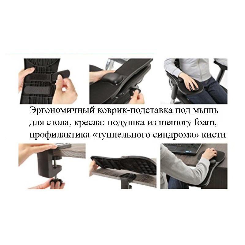 Эргономичная подставка под руку с ковриком для мыши: подушка из memory foam, профилактика туннельного синдрома кисти 166428