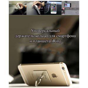 Универсальный держатель-кольцо для смартфона и планшета iRing