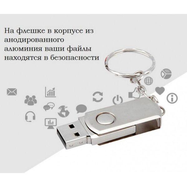 25127 - Прочная металлическая флешка USB 2.0 с защитой от влаги на 16 Гб / 32 Гб / 64 Гб/ 128 Гб