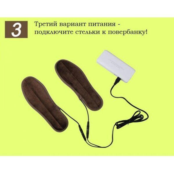 25190 - USB-стельки с подогревом для дома, улицы и экстремальных условий