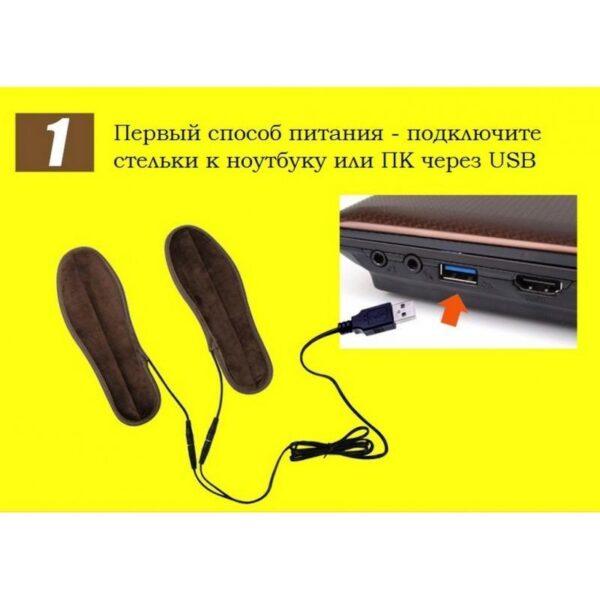 25191 - USB-стельки с подогревом для дома, улицы и экстремальных условий