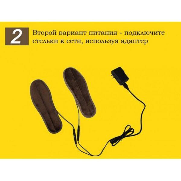 25192 - USB-стельки с подогревом для дома, улицы и экстремальных условий