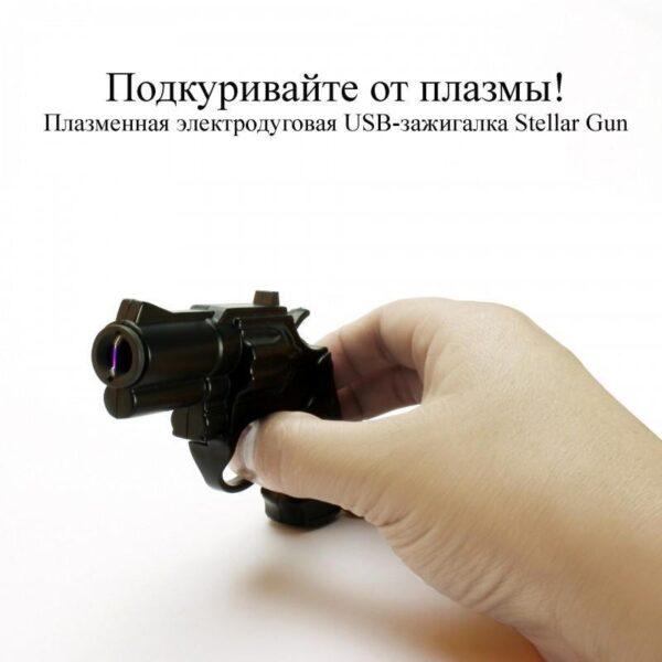 25267 - Плазменная электроимпульсная USB-зажигалка Stellar Gun: цинковый сплав, ветрозащита