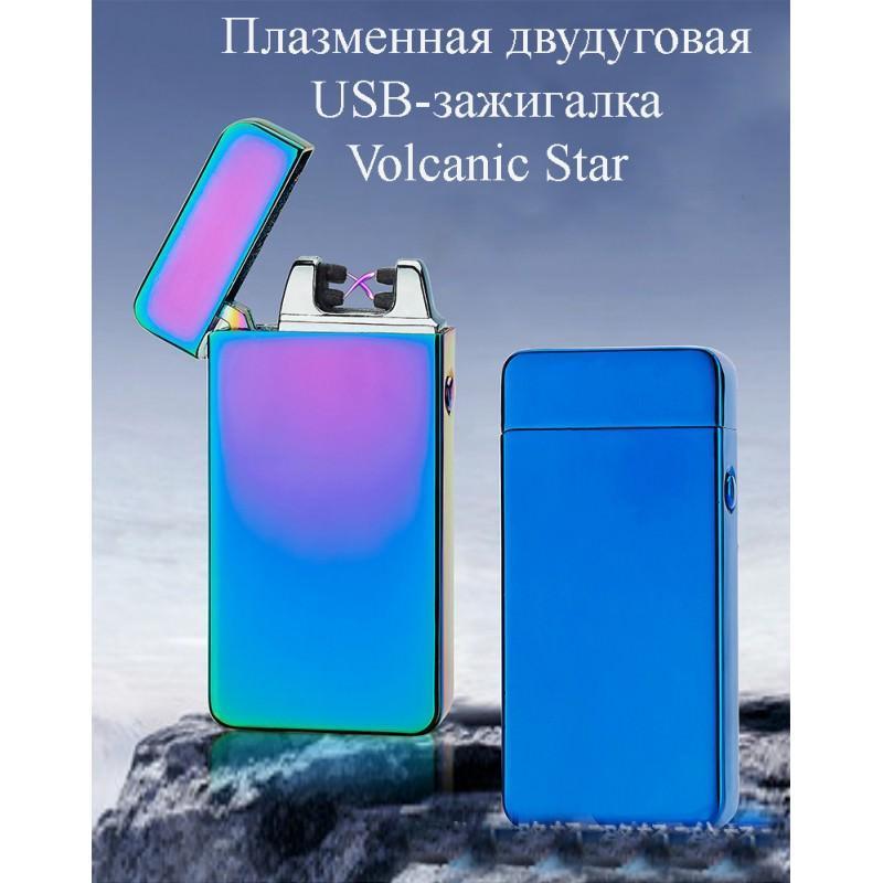 Электроимпульсная двудуговая USB-зажигалка Volcanic Star: цинковый сплав, ветрозащита, кнопочный пуск 202515