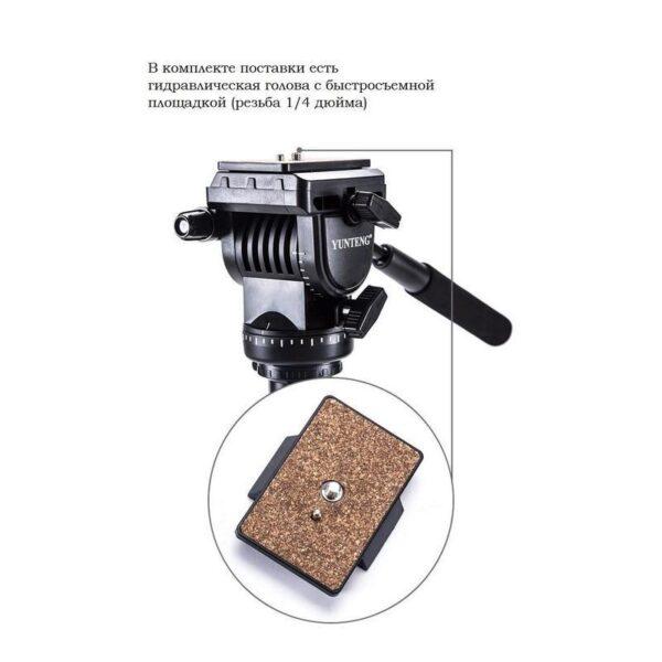 25362 - Напольный монопод Yunteng 558 с гидравлической головкой, ручкой и быстросъемной площадкой