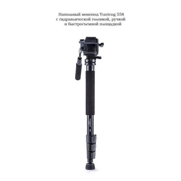 25364 - Напольный монопод Yunteng 558 с гидравлической головкой, ручкой и быстросъемной площадкой