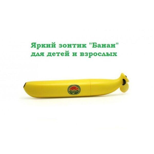 """25368 - Яркий зонтик """"Банан"""" для детей и взрослых"""