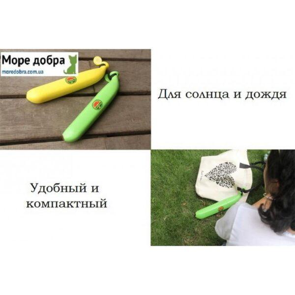 """25369 - Яркий зонтик """"Банан"""" для детей и взрослых"""