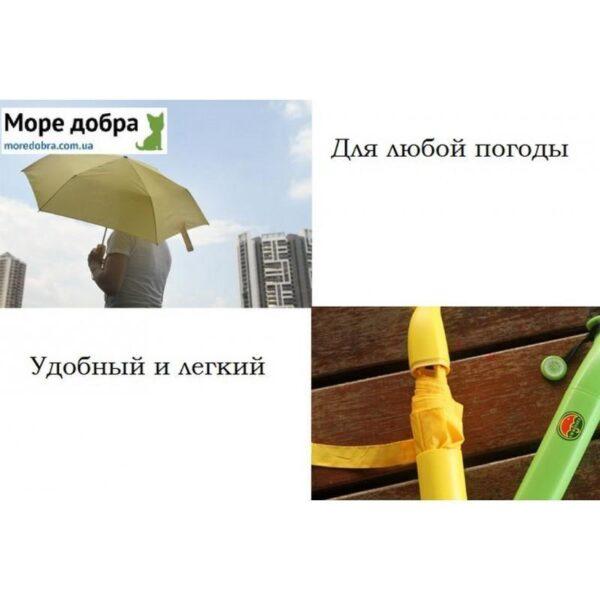 """25376 - Яркий зонтик """"Банан"""" для детей и взрослых"""