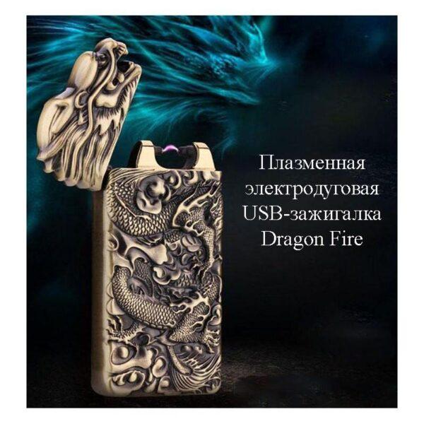 25435 - Плазменная электроимпульсная USB-зажигалка Dragon Fire: цинковый сплав с PVD-напылением