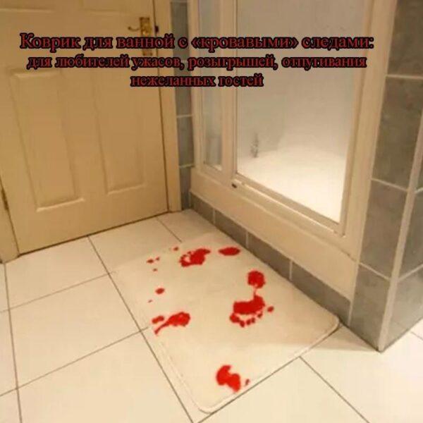 25526 - Коврик для ванной с «кровавыми» следами: для любителей ужасов, розыгрышей, отпугивания нежеланных гостей