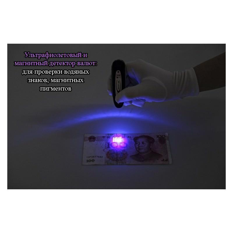 25547 - Ультрафиолетовый и магнитный детектор валют: для проверки водяных знаков, магнитных пигментов