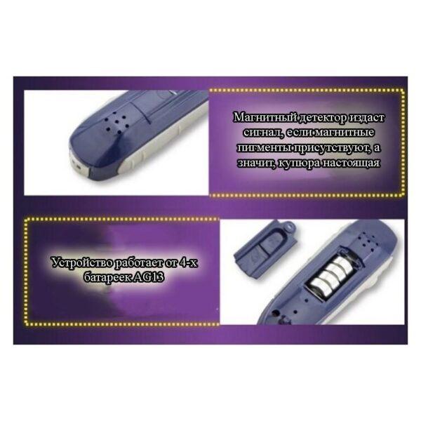 25549 - Ультрафиолетовый и магнитный детектор валют: для проверки водяных знаков, магнитных пигментов