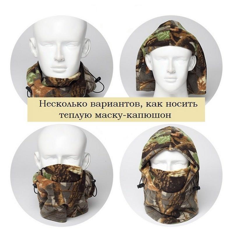 Теплая флисовая маска-капюшон Hood 202823