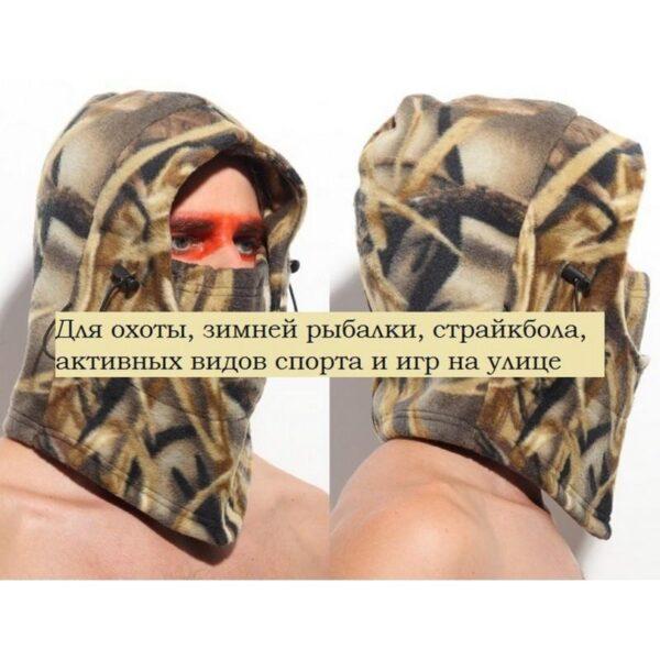 25623 - Теплая флисовая маска-капюшон Hood