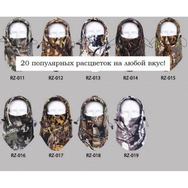 25630 - Теплая флисовая маска-капюшон Hood