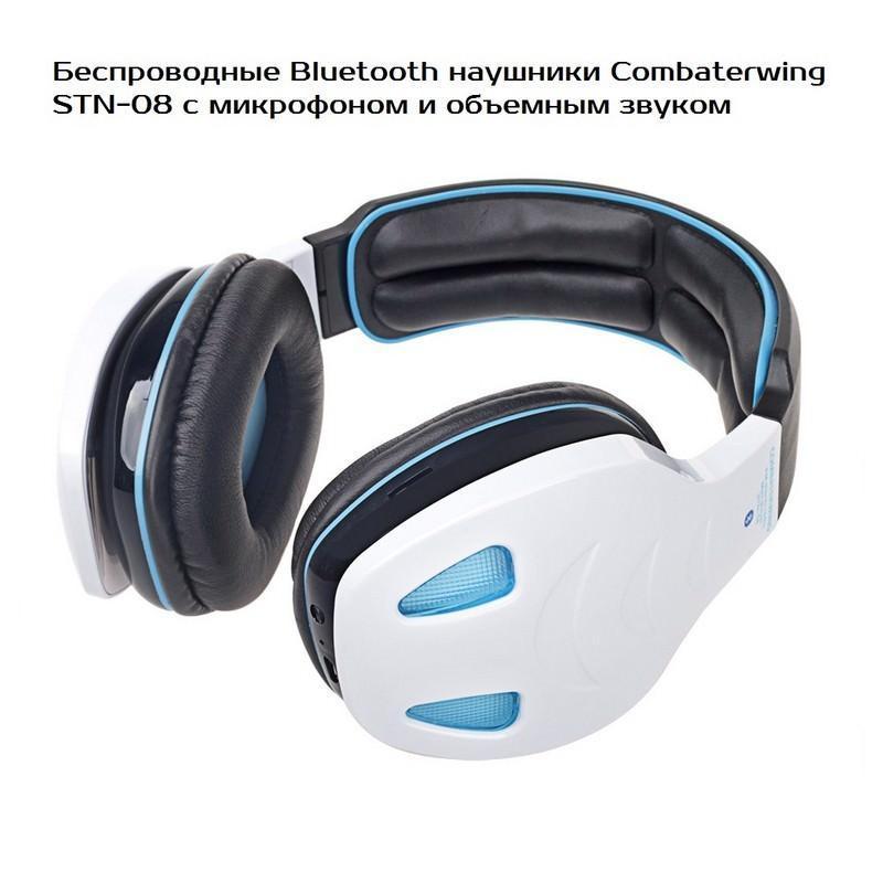Беспроводные Bluetooth наушники Combaterwing STN-08 с микрофоном и объемным звуком 203759