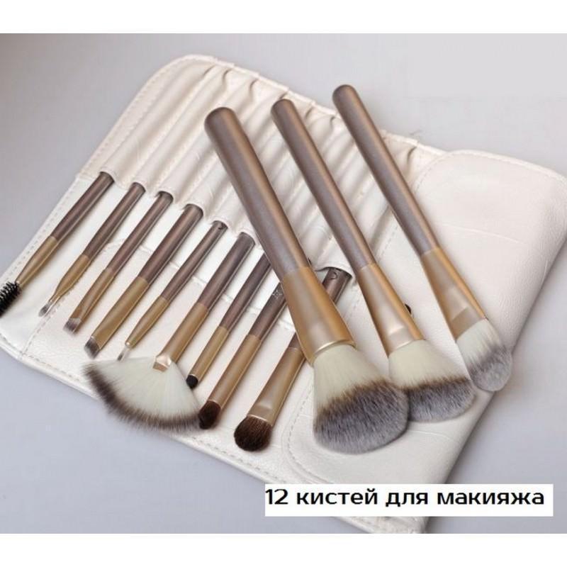 Профессиональный набор кистей для макияжа Champagne – 12 / 18 / 24 предмета + чехол 203819