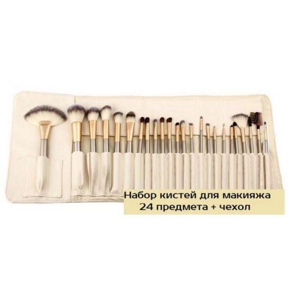 26748 - Профессиональный набор кистей для макияжа Champagne - 12 / 18 / 24 предмета + чехол